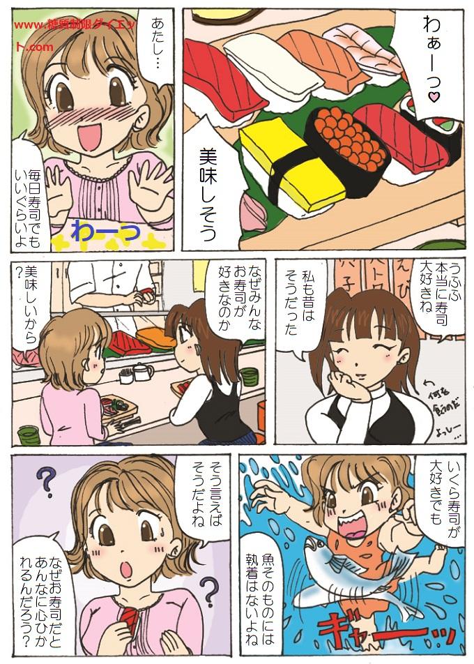 寿司依存症について考える漫画