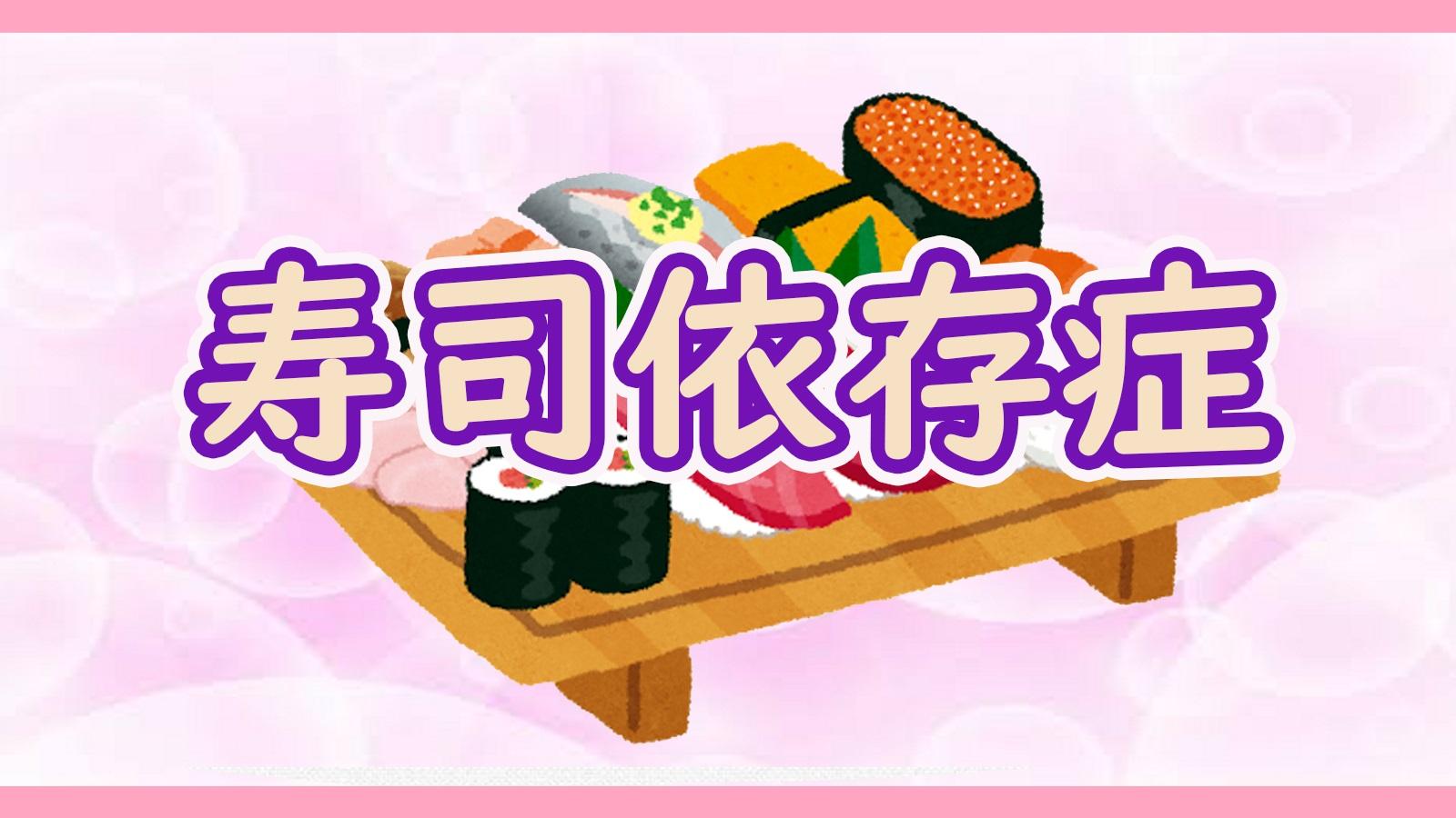 寿司依存症