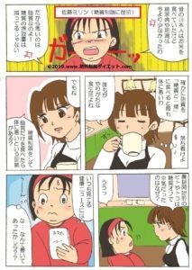 糖質制限に失敗して脂質制限している女性の漫画