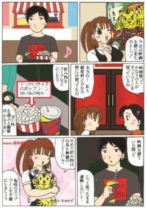 ポップコーントコーラの糖質の漫画