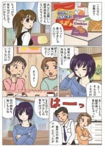 自分は糖尿病にならないと信じている人が登場する漫画