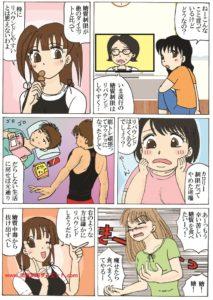 ダイエットとリバウンドに関する漫画