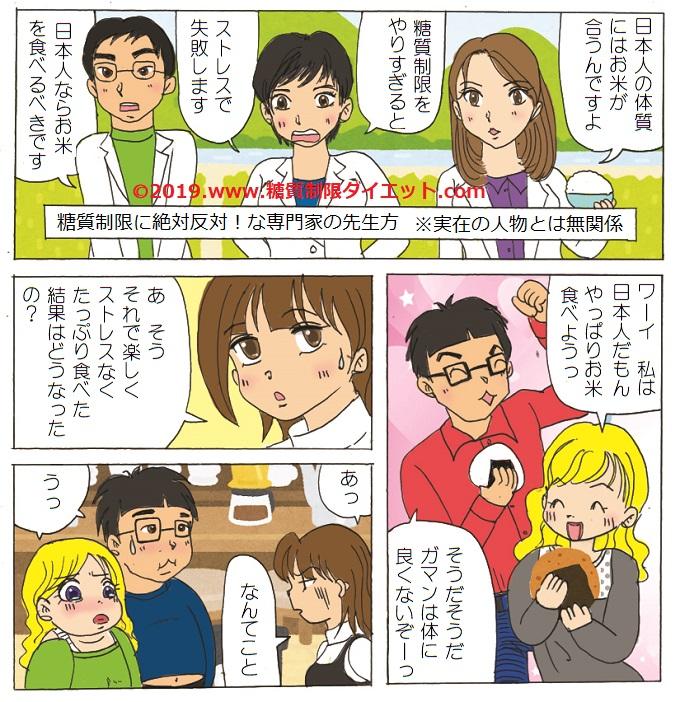 日本人だからお米を食べないとダメだって?糖質制限はストレスが溜まる?ふざけるな! copy