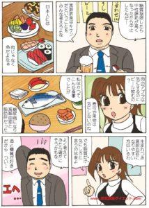 糖質制限と中性脂肪について解説した漫画