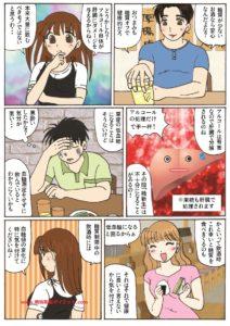 飲酒による低血糖に気を付けようという内容の漫画
