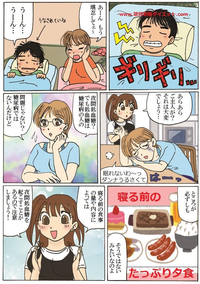 夜間低血糖に関する漫画