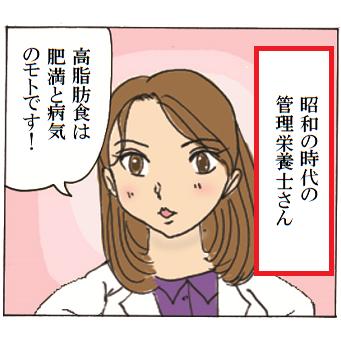 昭和時代の管理栄養士さん