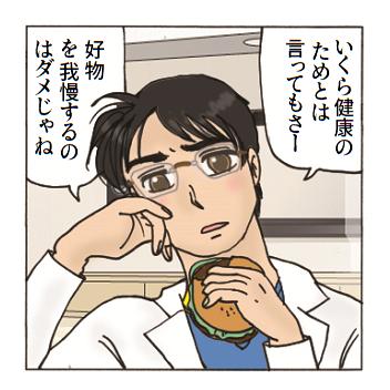 ハンバーガーをほおばる医師
