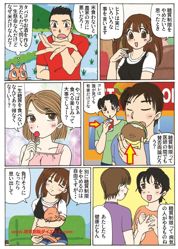 糖質制限をやめるための言い訳集漫画