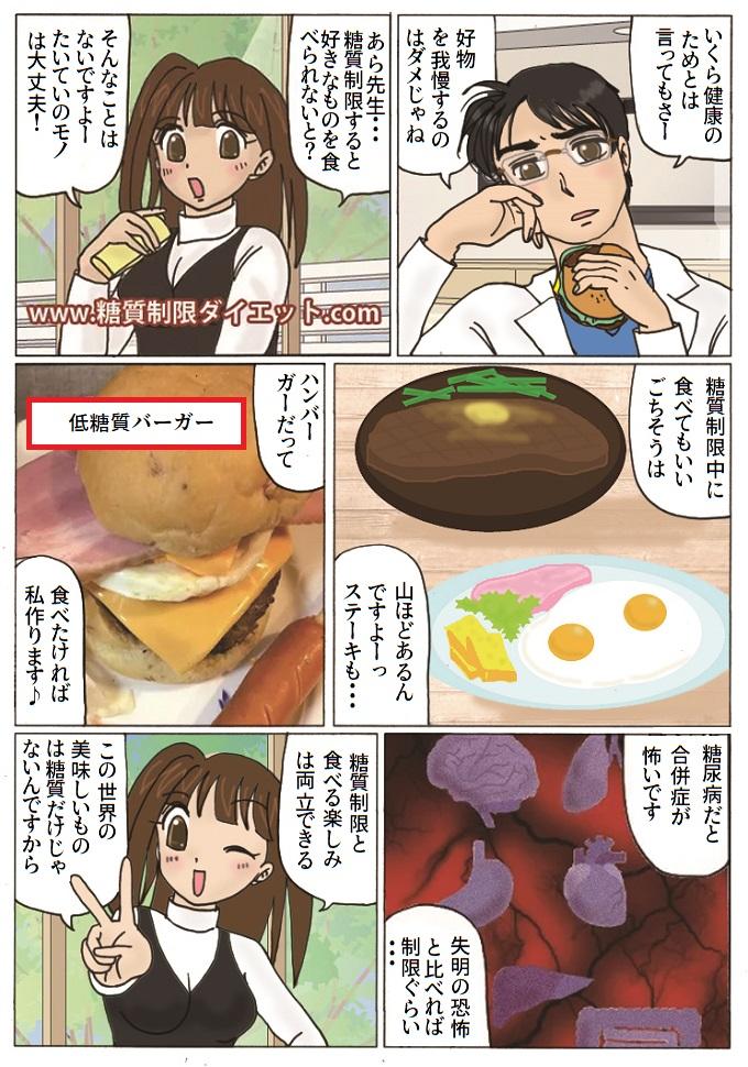 糖質制限していても美味しいものは食べられるという内容の漫画