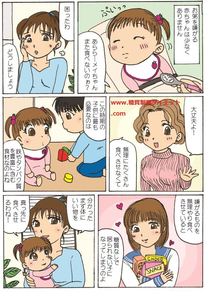 離乳食にご飯を食べさせなくても大丈夫という内容の漫画
