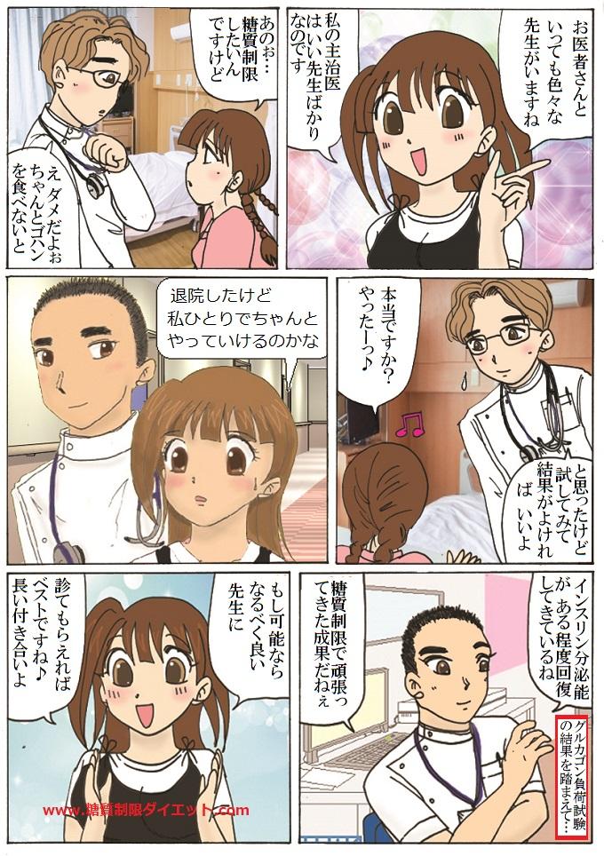 良い医師と悪い医師についての漫画
