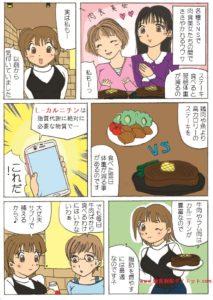 ステーキダイエットで痩せる理由はL-カルニチンになるという内容の漫画