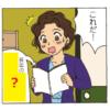 小西伸也先生の本を読んで感動している女性