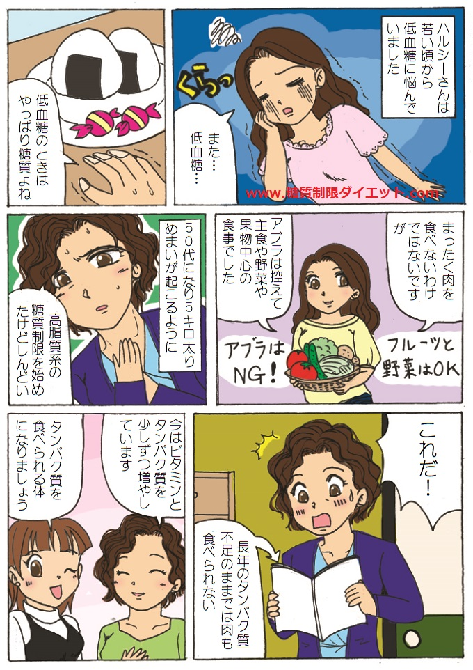 穀物や野菜中心の食生活で体調不良になった女性の漫画