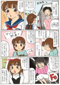 若い女性はほとんど隠れ貧血なので献血しない方がいいという内容の漫画