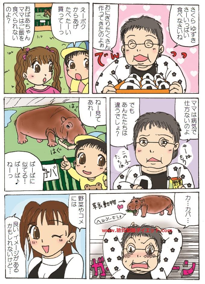 草をたくさん食べるカバは決してスリムではないという内容の漫画