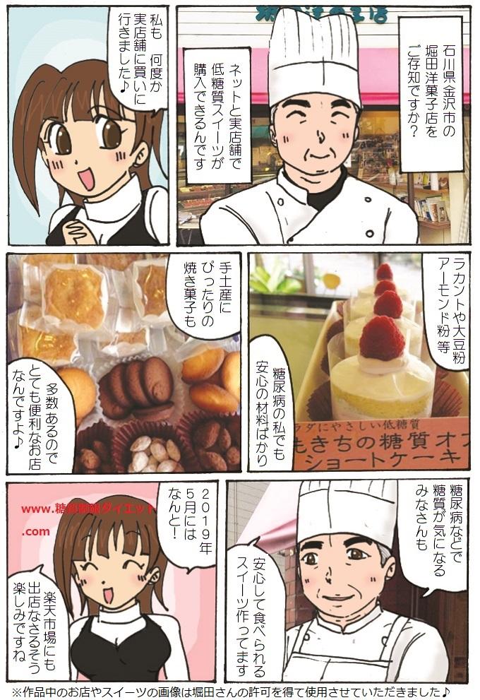 糖尿病や妊娠糖尿病でも安心の堀田洋菓子店を紹介する漫画