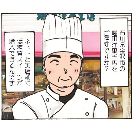 堀田洋菓子店の店長・堀田茂吉さん