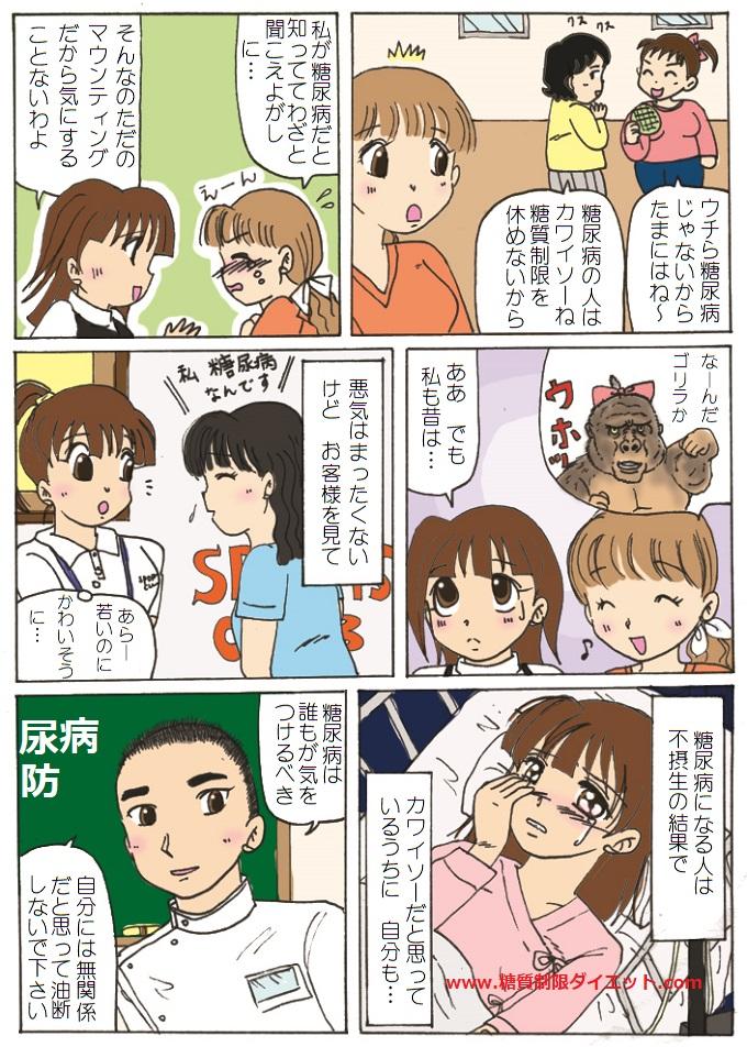 糖尿病患者にマウンティングする女性糖質制限ダイエッターを描いた漫画