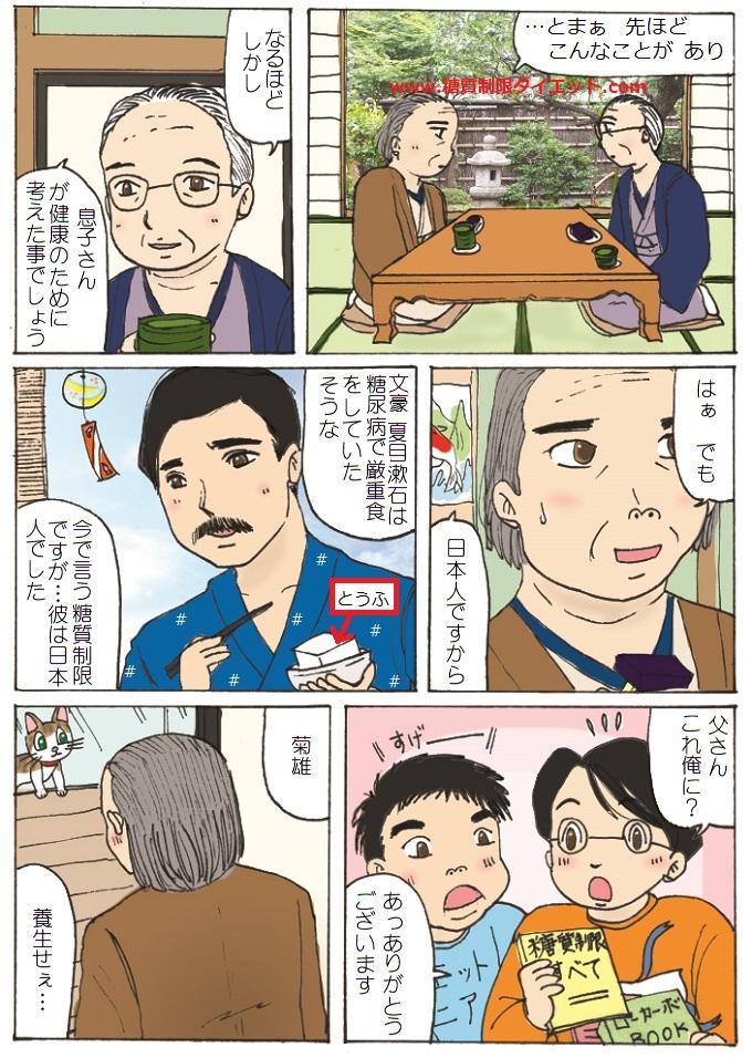 糖質制限を認めた父親の漫画