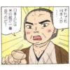 日本人は米を食べるべきだと主張するコンサバな老人