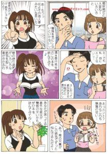 清水泰行医師の「糖質過剰症候群」を紹介した漫画