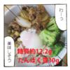 吉野家のライザップ牛サラダの画像