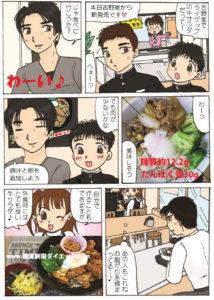 吉野家のライザップ牛サラダを食べてみた感想を描いた漫画