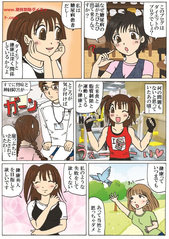 ダイエットブログに糖尿病の話を書く理由を説明した漫画