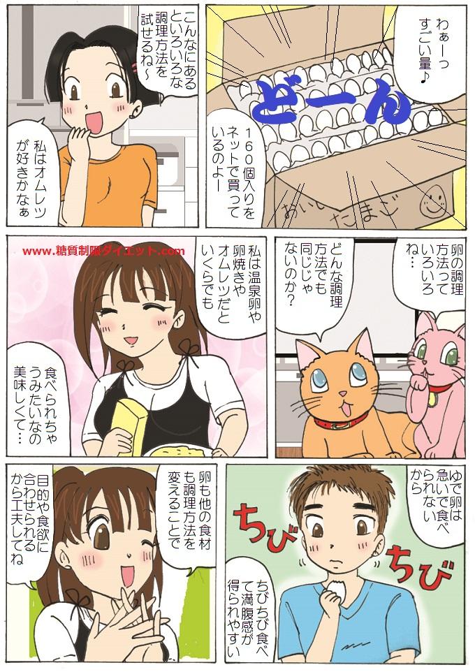 卵には色々な調理方法があるという内容の漫画