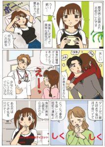 食後の異常な眠気の原因に関する漫画