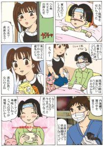 風邪など病気の時に食べるべき食事についての漫画