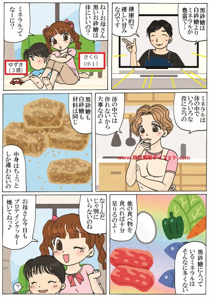 黒砂糖と白砂糖の違いを簡単に説明した漫画