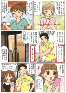 岩倉市のパーソナルトレーニングジムSATISFYを紹介する内容の漫画