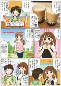 うにいくらさんの低糖質タピオカレシピを紹介する漫画