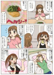 サラダチキンばかり食べていると危険という内容の漫画