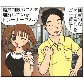 SATISFYの中村さん
