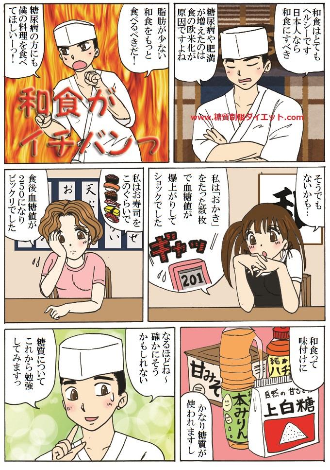 和食が健康的だと信じる料理人の漫画