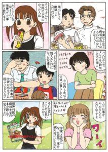 藤川徳美医師の「精神科医が考えた!うつも消える!心を強くする食事術」のレビュー漫画