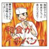 和食が健康的だと信じる料理人