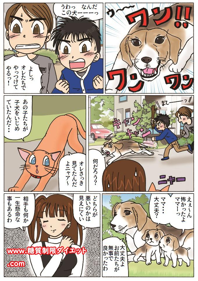 犬と小学生どちらが悪者?という漫画