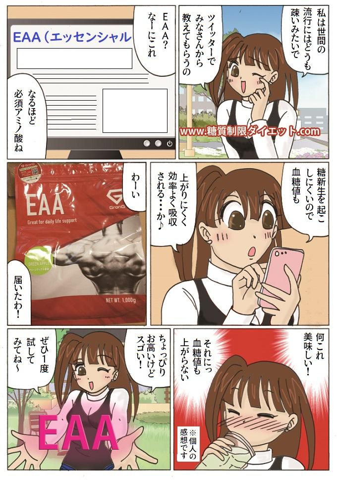 EAAダイエットに関する漫画