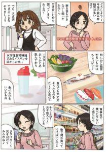 糖質制限ダイエット中の外食に関する漫画