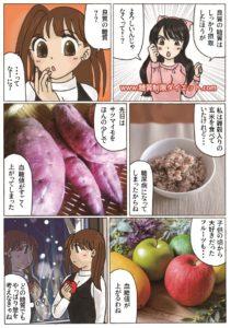 糖質!良い子悪い子普通の子という内容の漫画