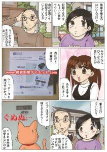 体重計と血圧計の漫画