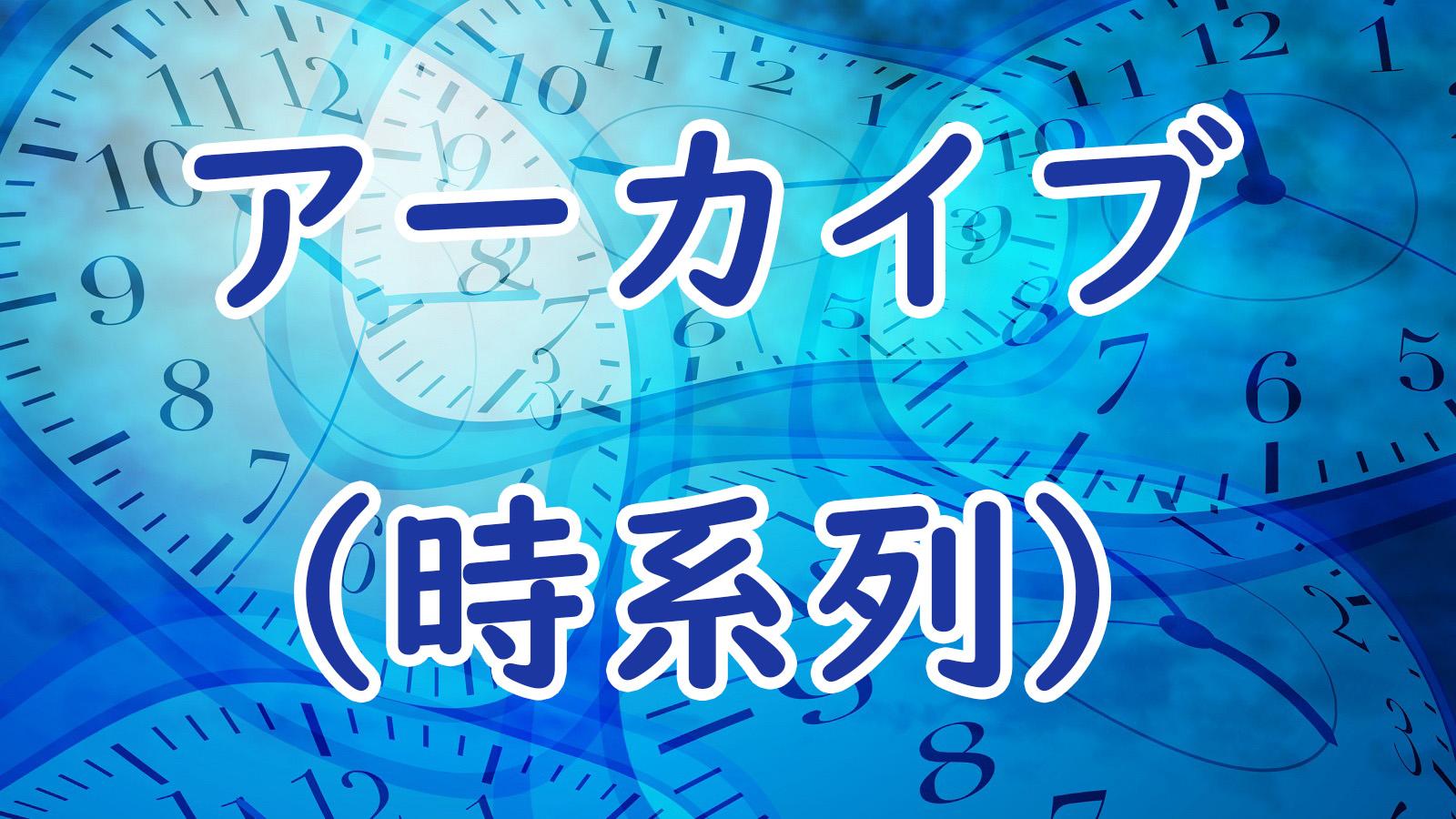 アーカイブ(時系列)