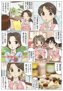 糖質制限で不足しがちな栄養に関する内容の漫画
