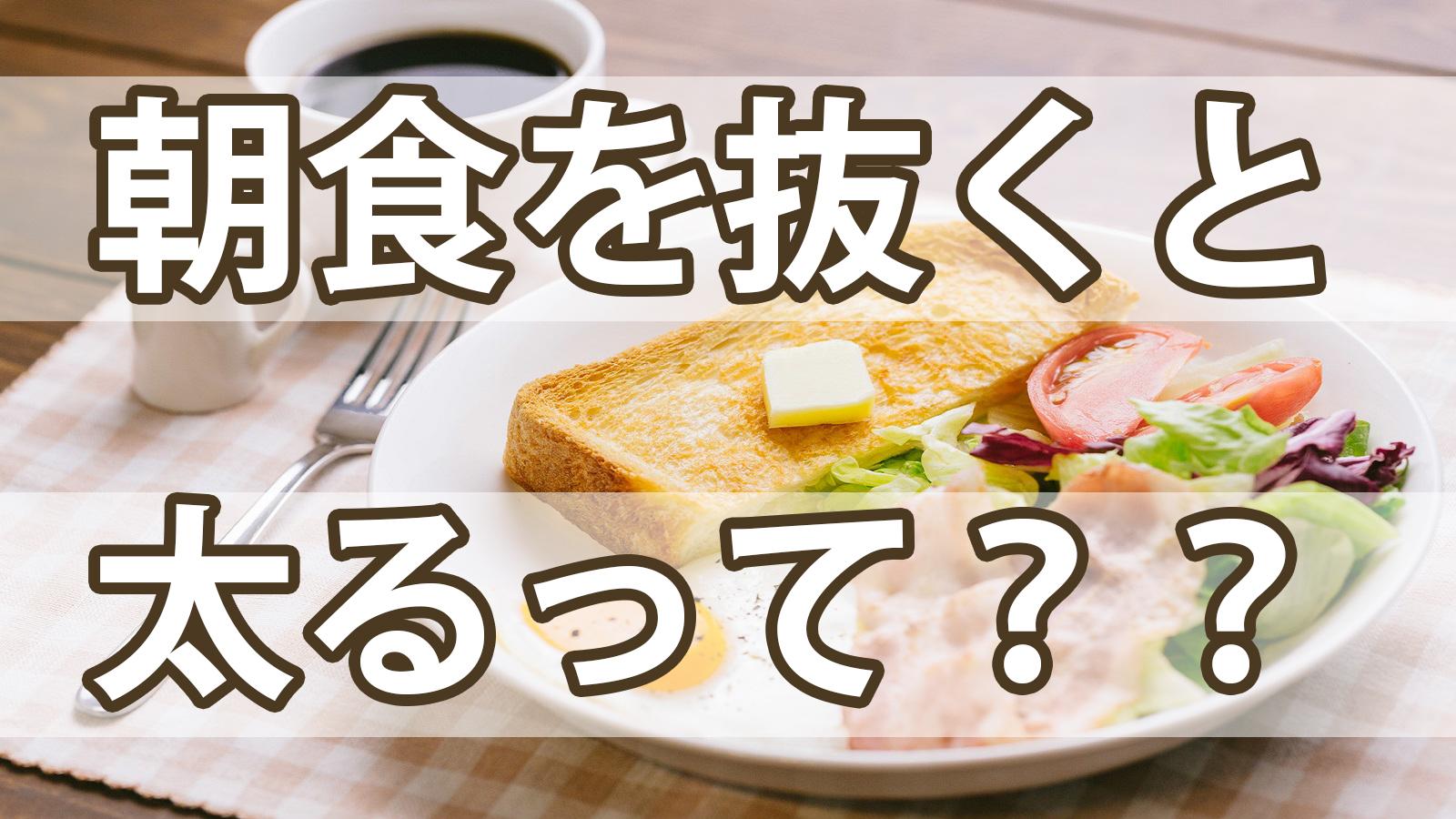 朝食抜きは太るのか