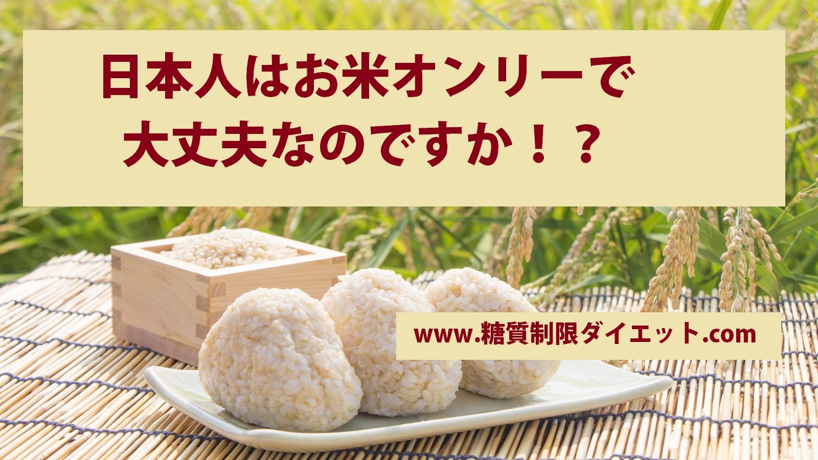 日本人はお米だけ食べていれば大丈夫なのか